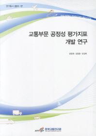 교통부문 공정성 평가지표 개발 연구