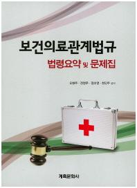 보건의료관계법규: 법령요약 및 문제집