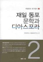 재일 동포 문학과 디아스포라. 2