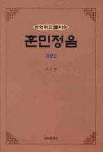 번역하고 풀이한 훈민정음