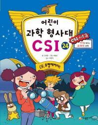 어린이 과학 형사대 CSI. 24: CSI 유명해지다