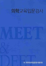의학교육입문검사(MEET & DEET)