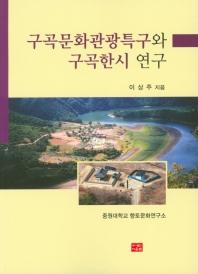 구곡문화관광특구와 구곡한시 연구