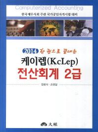 한 권으로 끝내는 전산회계 2급(케이렙 KcLep)(2014)