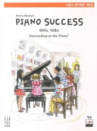 피아노 석세스(Piano Success) 이론과 음악활동 제6급