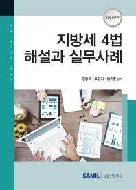 지방세 4법 해설과 실무사례(2021)