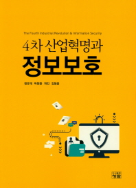 4차 산업혁명과 정보보호