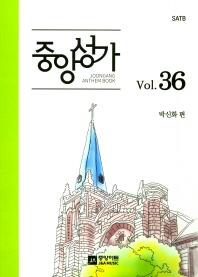 중앙성가 Vol. 36