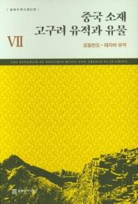 중국 소재 고구려 유적과 유물. 7: 요동반도-태자하 유역