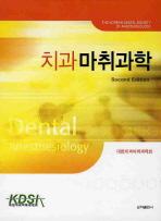 치과 마취과학(SECOND EDITION)