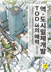역ㆍ도시일체개발 TOD 46의 매력(Recipe)