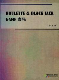 Roulette Black Jack Game 실무