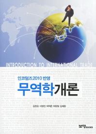 인코텀즈 2010 반영 무역학개론