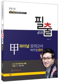 박두일 영어 파이널 모의고사(2016)