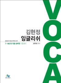 김현정 잉글리쉬 VOCA(7 9급)