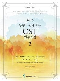 누구나 쉽게 치는 OST 연주곡집. 2