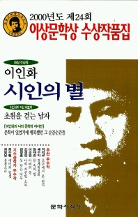 시인의 별(제24회 이상문학상 수상작품집 2000년도)