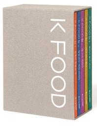 K FOOD: 한식의 비밀