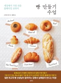 빵 만들기 수업