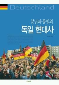 분단과 통일의 독일 현대사