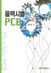 플렉시블 PCB