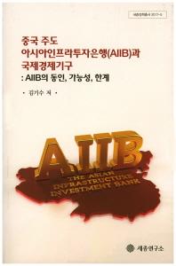 중국주도 아시아인프라투자은행(AIIB)과 국제경제기구