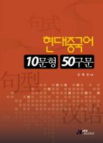 현대중국어 10문형 50구문