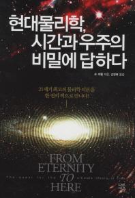 현대물리학 시간과 우주의 비밀에 답하다