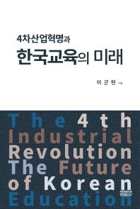 4차산업혁명과 한국교육의 미래