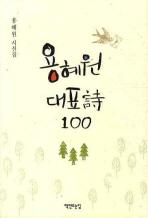 용혜원 대표시 100