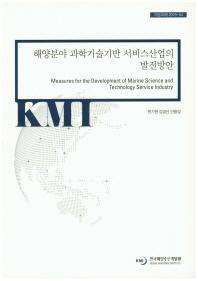 해양분야 과학기술기반 서비스산업의 발전방안