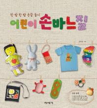 어린이 손바느질
