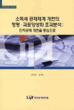 소득세 공제체계 개편의 형평 과표양성화 효과분석