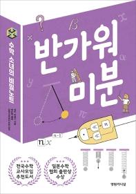 수학 소녀의 비밀노트: 반가워 미분