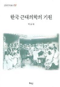 한국 근대의학의 기원