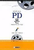 PD가 쓰는 PD론