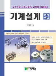기계설계 문제연습