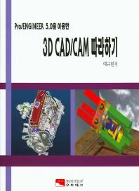 Pro/ENGINEER 5.0을 이용한 3D CAD/CAM 따라하기