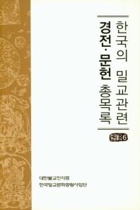한국의 밀교 관련 경전 문헌 총목록