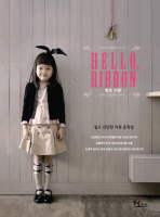 HELLO RIBBON(헬로리본)