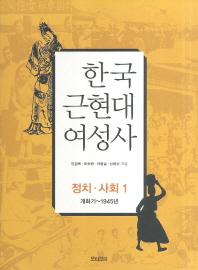 한국 근현대 여성사: 정치 사회. 1