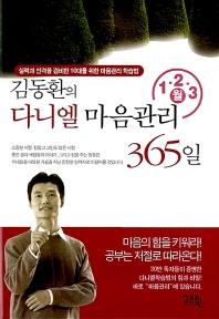 김동환의 다니엘 마음관리 365일 (1 2 3월)