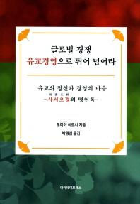 글로벌 경쟁 유교경영으로 뛰어 넘어라