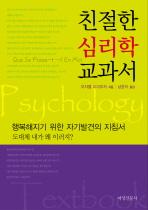 친절한 심리학 교과서