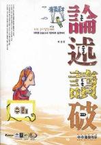 논술독파 수리(2008)