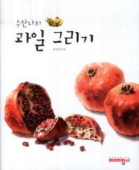 수산나의 과일 그리기