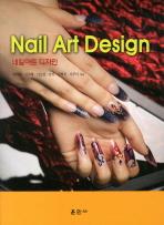 네일아트 디자인
