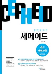 창의력과학 세페이드 4F 생명과학(영재학교편)