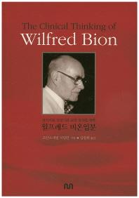 심리치료 전문가와 교양 독자를 위한 윌프레드 비온 입문(Wilfred Bion)