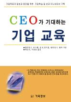 CEO가 기대하는 기업교육